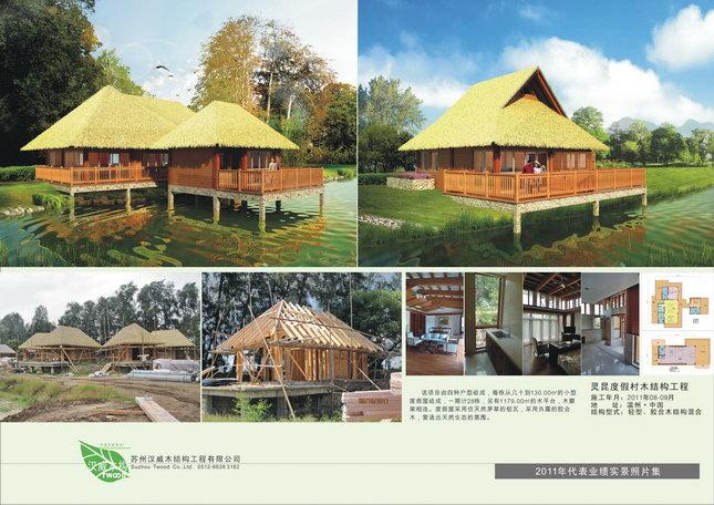 轻型木结构/原木结构