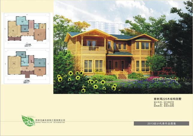 常州木结构别墅一,二,三